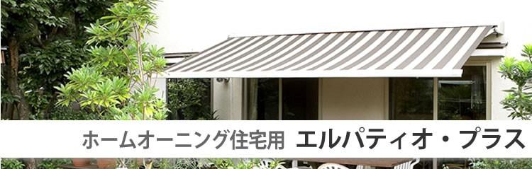 ホームオーニング住宅用「エルパティオ・プラス」