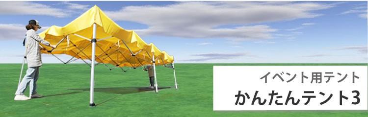 かんたんてんと3|イベント用・集会用・業務用テントの販売