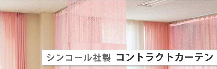 コントラクトカーテン(シンコール社)