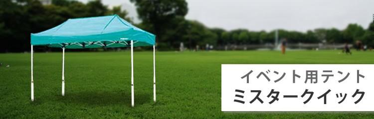 ミスタークイック|イベント用・集会用・業務用テントの販売