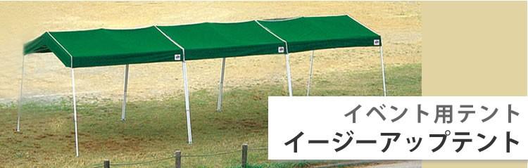 イージーアップ・テント|イベント用・集会用・業務用テントの販売