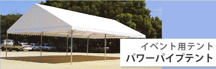 パワーパイプテント|イベント用・集会用・業務用テントの販売