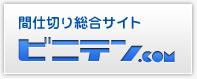 間仕切り総合サイトビニテン.com