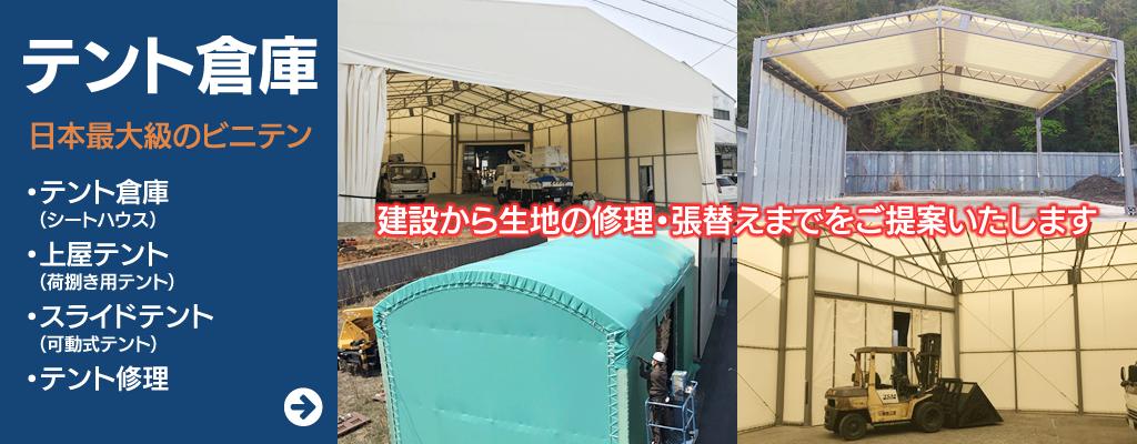 テント倉庫・日本最大級のビニテン