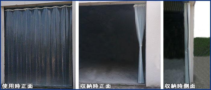 ジャバラビニールカーテン