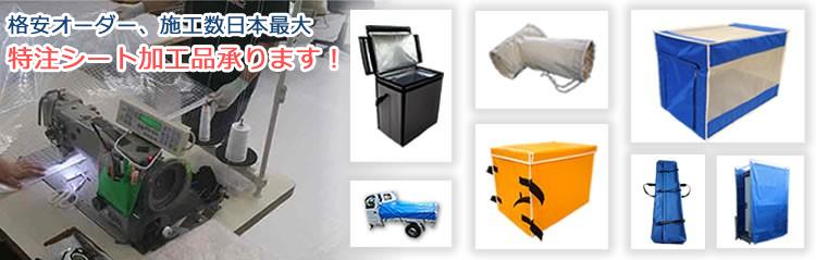シート加工品は、格安オーダー、施工数日本最大のビニテンで。特注シート加工品承ります!