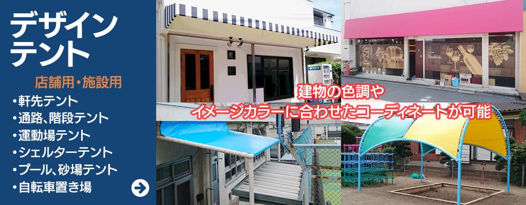 デザインテント(店舗用・施設用)