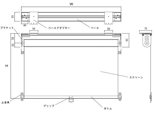 ロールスクリーン機材ノンストップタイプ図