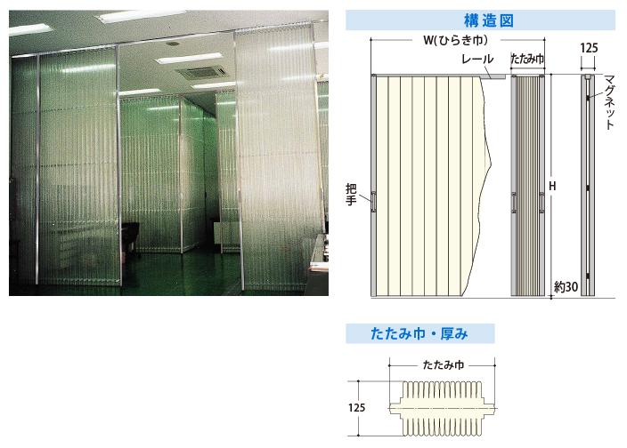 室内用・直線タイプ