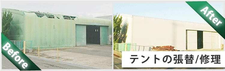 テント修理の業者として日本最大級のシンテック
